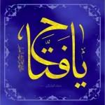 """""""Yā Fattāḥ"""" — """"O, Opener-of-the-Way!"""""""